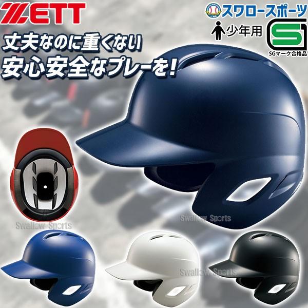 ゼット ZETT 少年 軟式 打者用 ヘルメット BHL770...