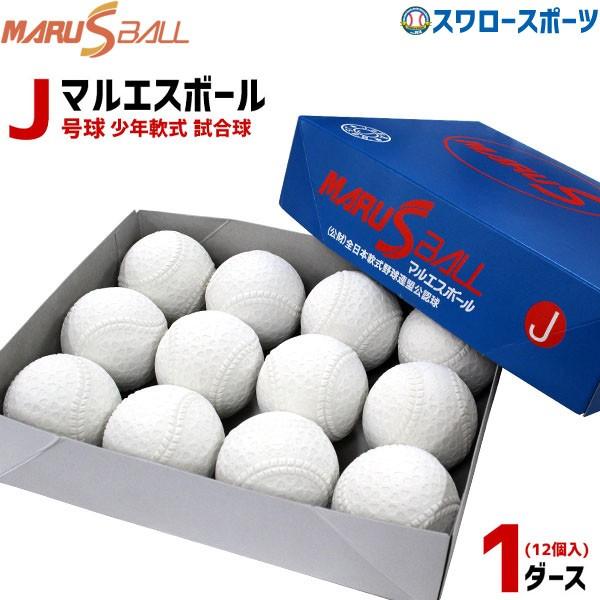 【即日出荷】 マルエスボール 軟式ボール J号球 J...