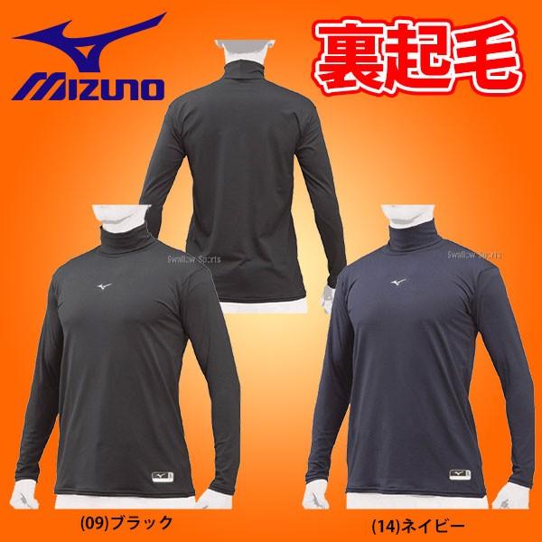 【即日出荷】 ミズノ 限定 冬用 アンダーシャツ ...