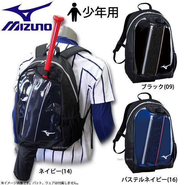 ミズノ MIZUNO 少年用 デイパック バックパック 1...