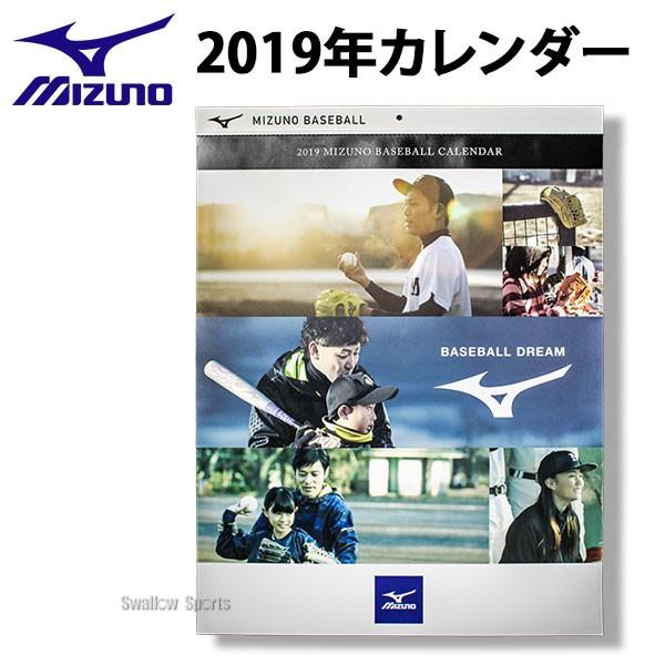 【即日出荷】 ミズノ 限定 野球カレンダー2019年 ...