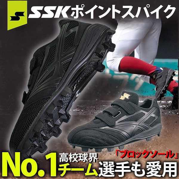 【即日出荷】 SSK 野球 スパイク 【タフトーのみ...