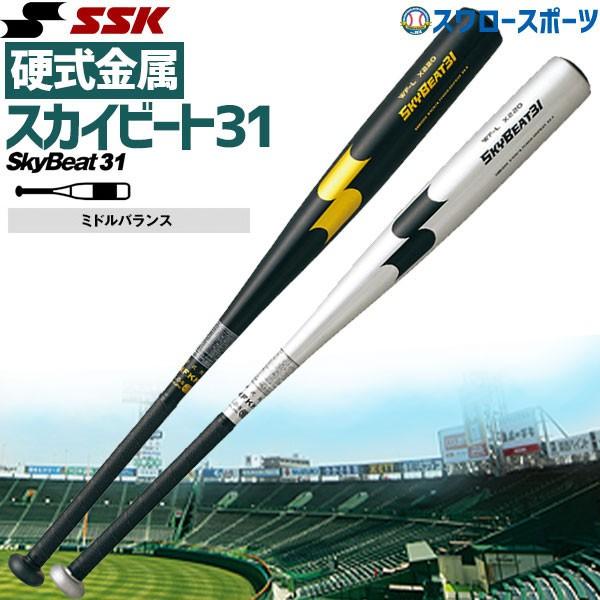 SSK 硬式バット金属 高校野球対応 硬式バット エ...