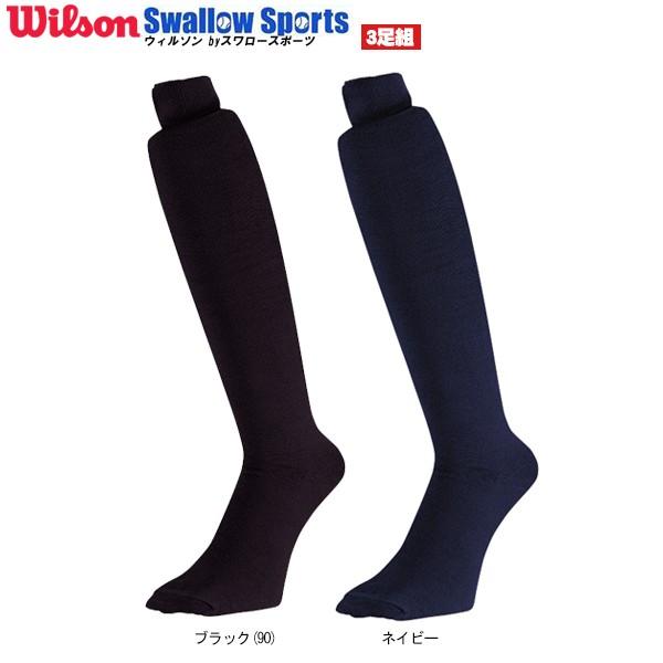 ウィルソン ジュニア用カラーソックス 先丸(3足...
