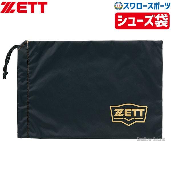 ゼット ZETT シューズ 袋 BA196 スパイク ZETT 野...