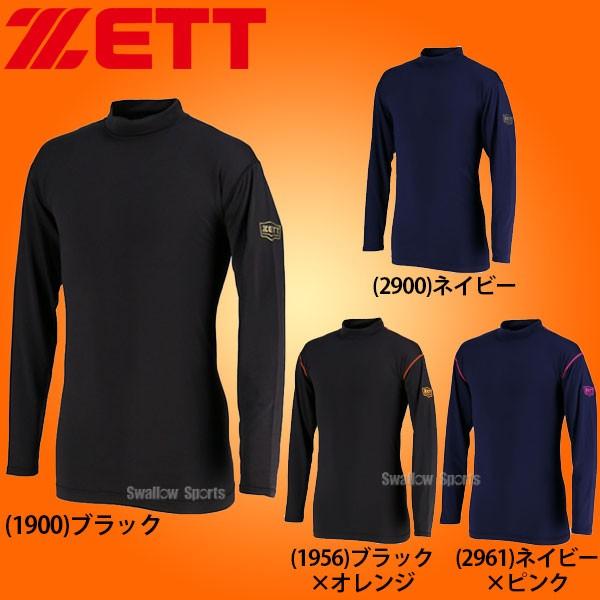 【即日出荷】 ゼット ZETT 限定 保温 アンダーシ...