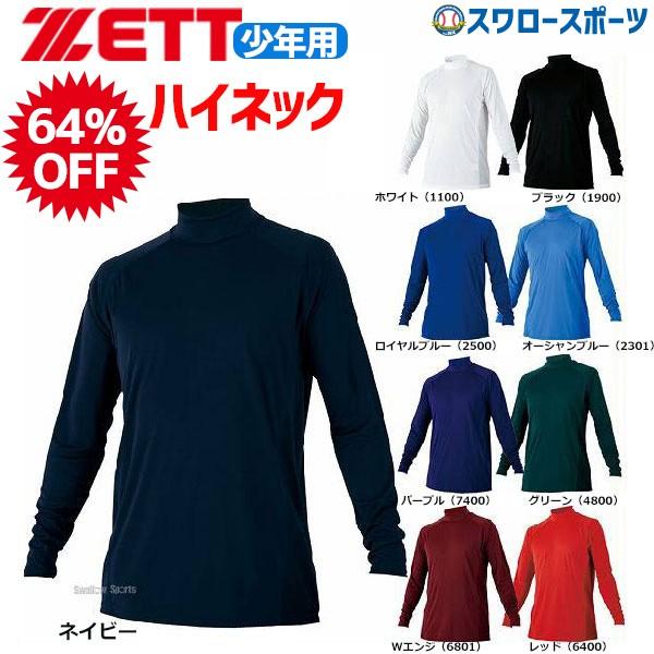 ゼット ZETT 野球 アンダーシャツ 夏 吸汗速乾 ジ...