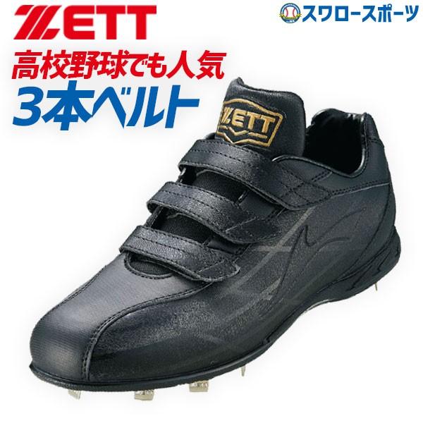 【即日出荷】 ゼット ZETT 野球 スパイク マジッ...