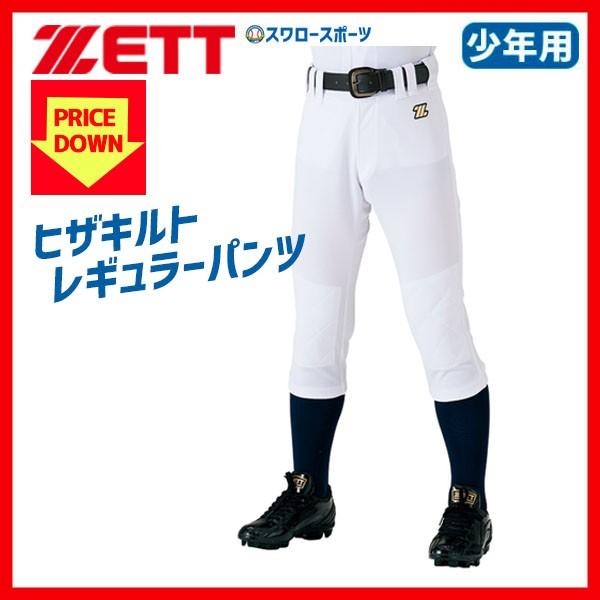 【即日出荷】 野球 ユニフォームパンツ ズボン ゼ...