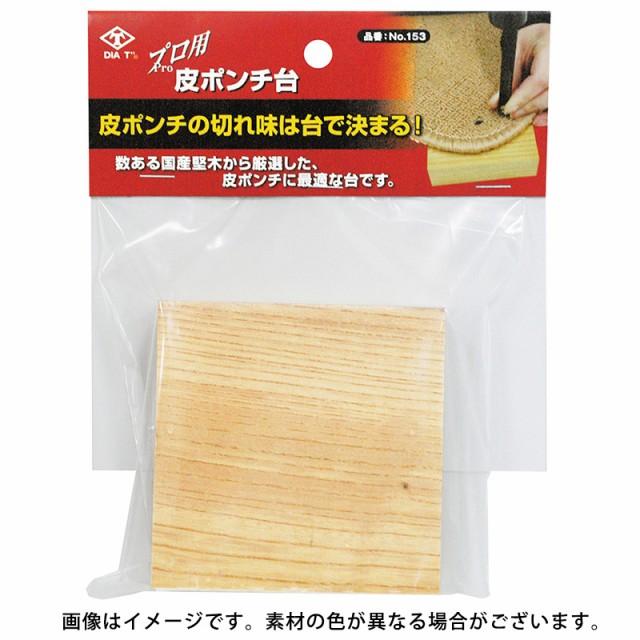 高芝ギムネ プロ用皮ポンチ台 取寄品 No.153