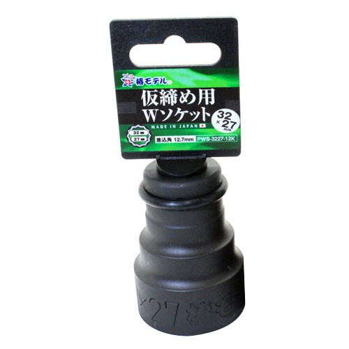 椿モデル 仮締用Wソケット12.7mm 12角 32×27mm ...