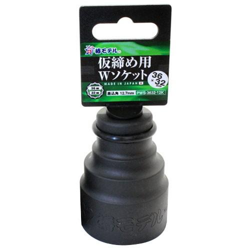 椿モデル 仮締用Wソケット12.7mm 12角 36×32mm ...
