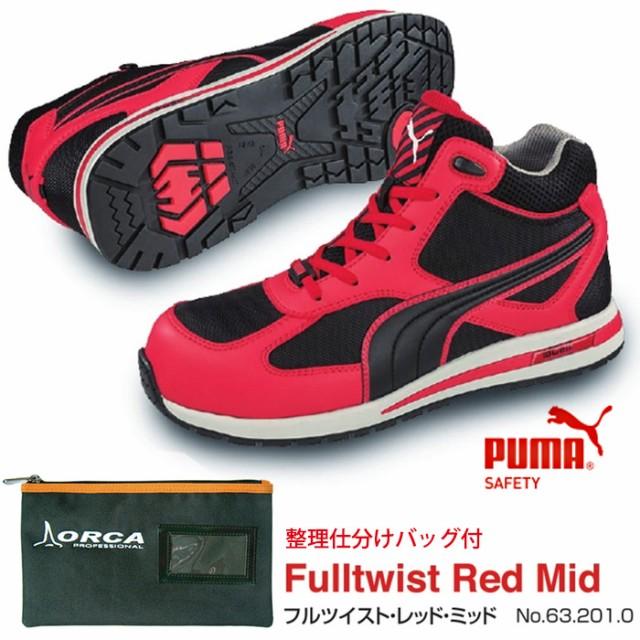 PUMA(プーマ) 安全靴 フルツイスト red mid bla...