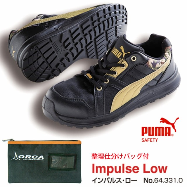 PUMA(プーマ) 安全靴 インパルス ブラック ロー...