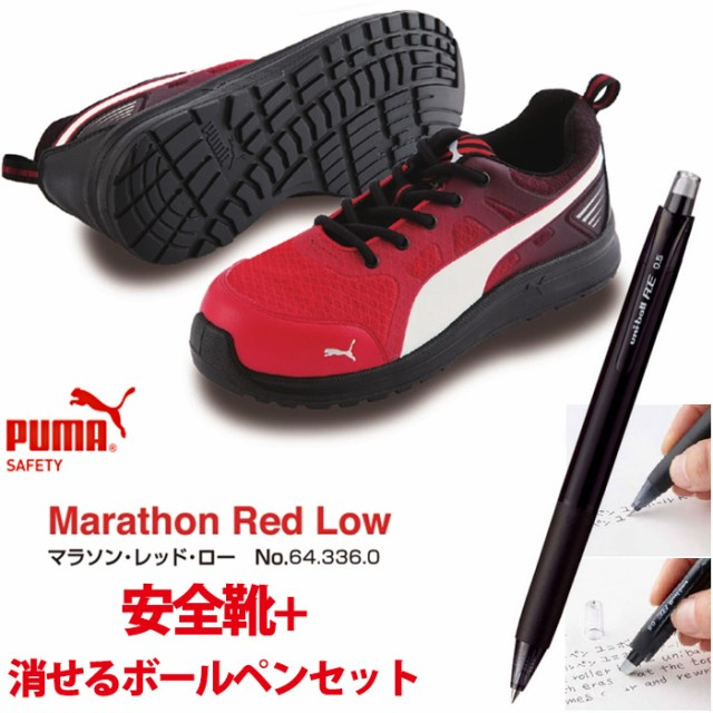 PUMA(プーマ) 安全靴 マラソン レッド ロー 26....