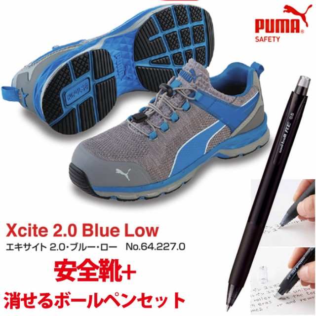 PUMA(プーマ) 安全靴 エキサイト 2.0 ブルー ロ...