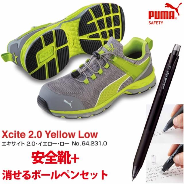 PUMA(プーマ) 安全靴 エキサイト 2.0 イエロー ...