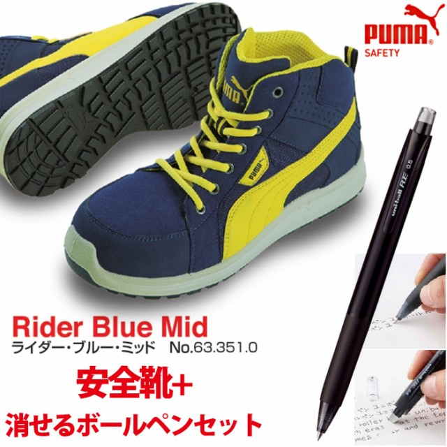 PUMA(プーマ) 安全靴 ライダー ブルー ミッド 2...