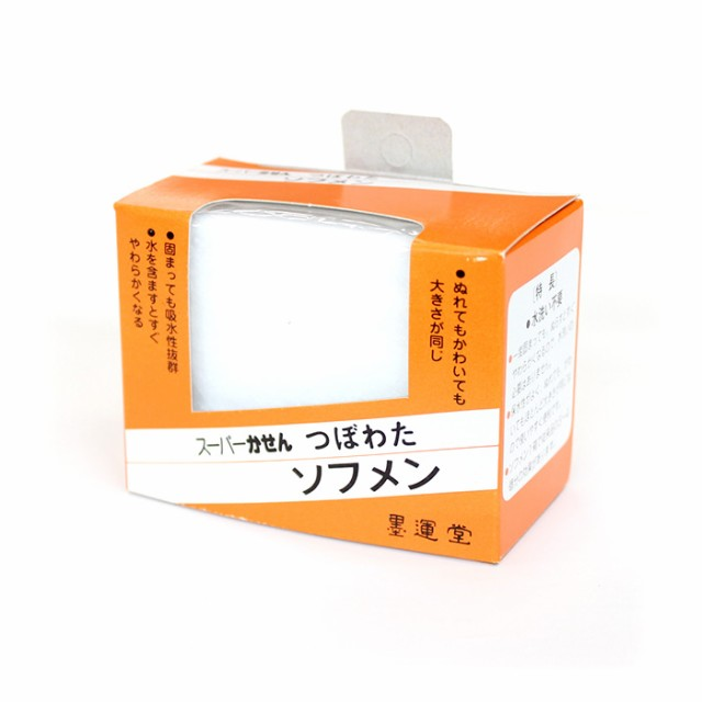 墨運堂 壷綿(つぼわた) ソフメン 3枚入 30201