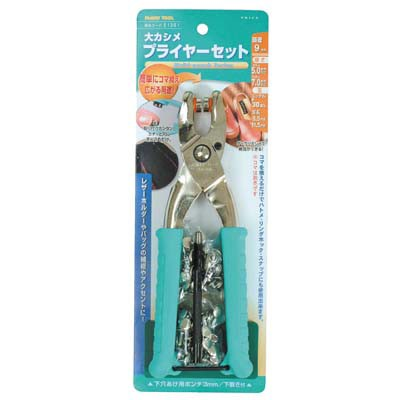 イチネンミツトモ 大カシメ プライヤーセット 9mm...