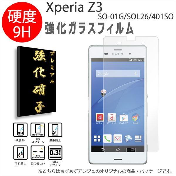 【送料無料】SO-01G SOL26 401SO XPERIA Z3★オリ...