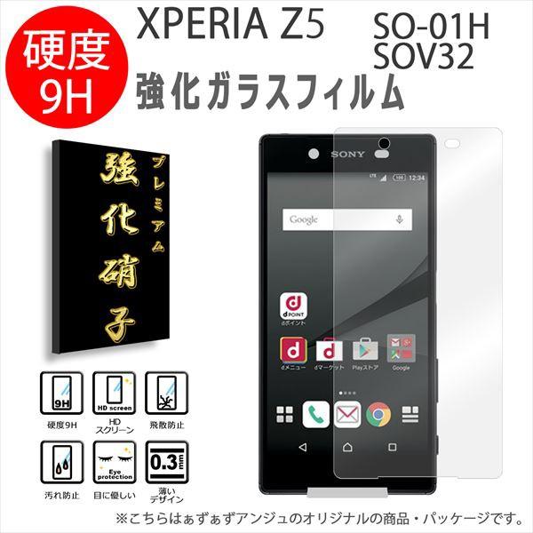 【送料無料】SO-01H SOV32 XPERIA Z5★オリジナル...