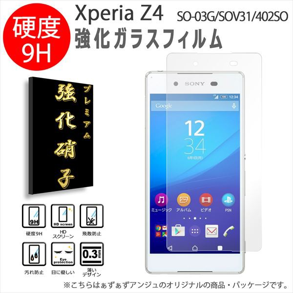 【送料無料】SO-03G SOV31 402SO XPERIA Z4★オリ...