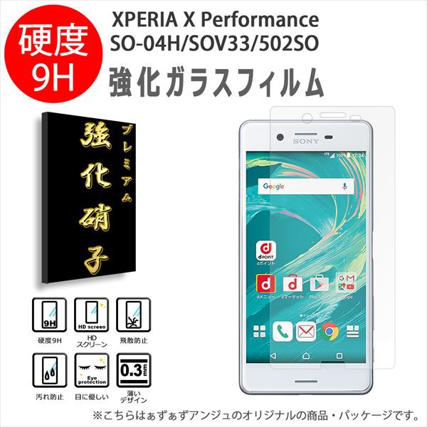 SO-04H SOV33 502SO XPERIA X Performance★オリ...