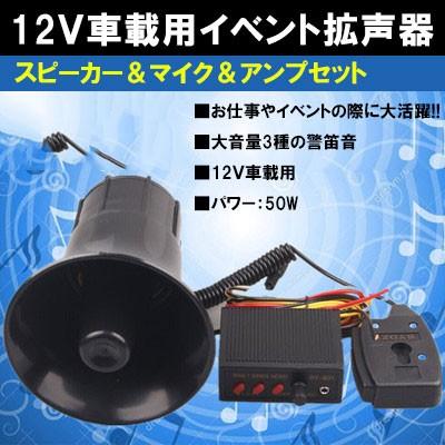 453b 3警笛音 12V車載用 拡声器スピーカー マイク...