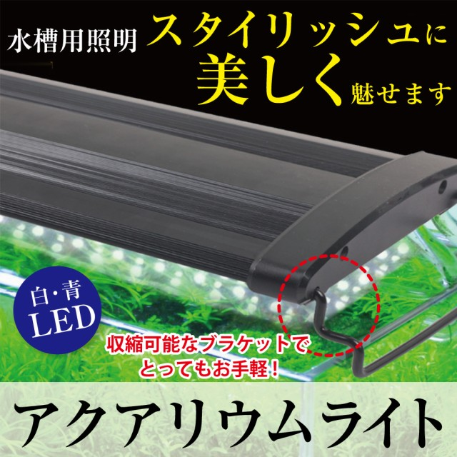 jisya アクアリウムライト フラット LEDランプ LE...