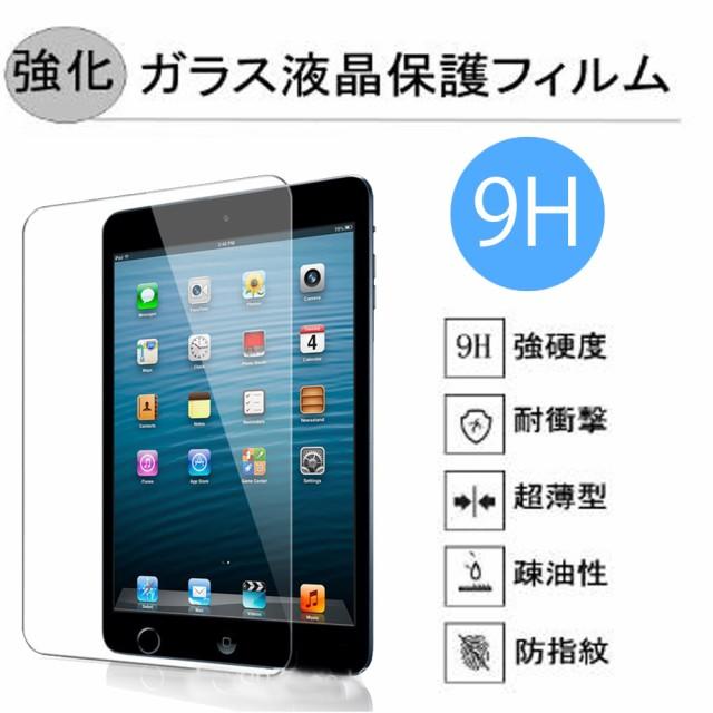F610a ipad mini4 8インチ 硬度9H 強化保護フィル...