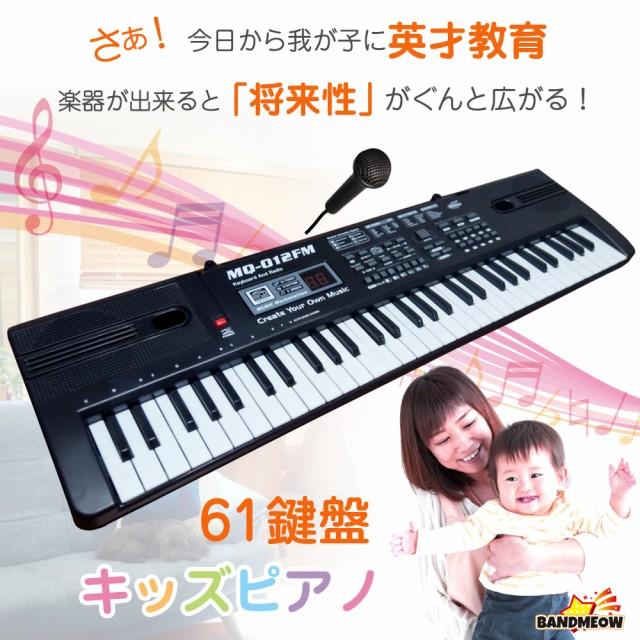 jisya 高音質 61鍵盤 キッズピアノ キッズキーボ...
