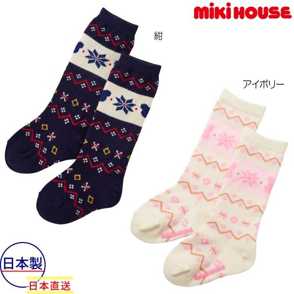 ミキハウス mikihouse ハイソックス(11-17cm)...