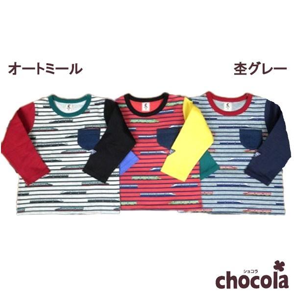 ショコラ(chocola) 新幹線 ボーダー 長袖Tシ...