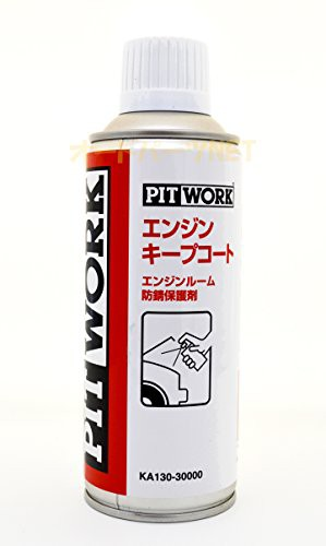 PITWORK(ピットワーク) エンジンルーム防錆保護剤...