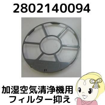 2802140094 シャープ 加湿空気清浄機用 フィルタ...