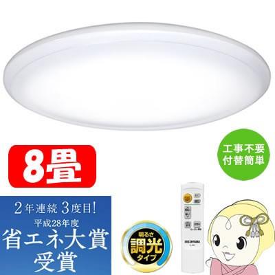 アイリスオーヤマ LEDシーリングライト 8畳 調光 ...