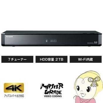【在庫僅少】DMR-BRX2030 パナソニック 全自動デ...