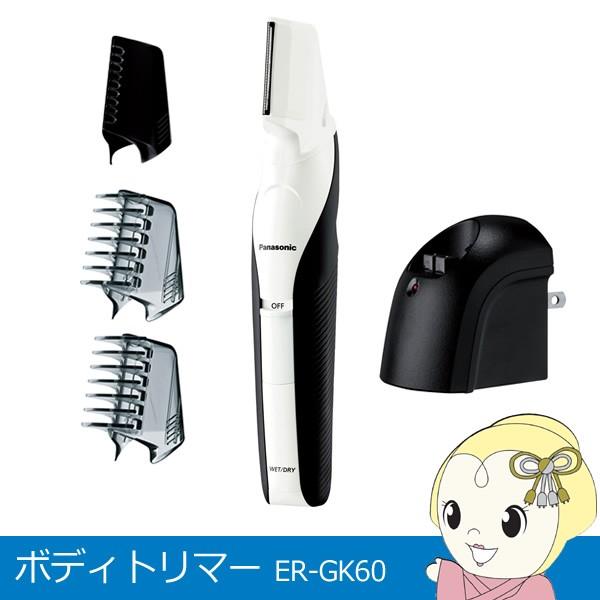 【在庫あり】パナソニック ボディトリマー ER-GK6...