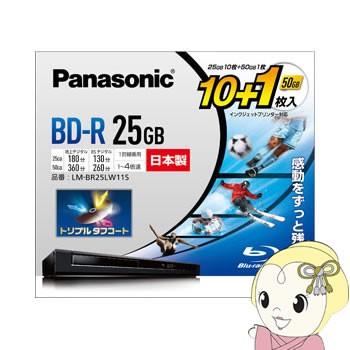 LM-BR25LW11S パナソニック 4倍速対応BD-R 25GB ...