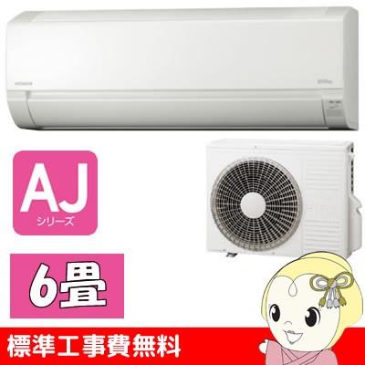 【在庫僅少】【標準工事費込】RAS-AJ22G-W 日立 ...