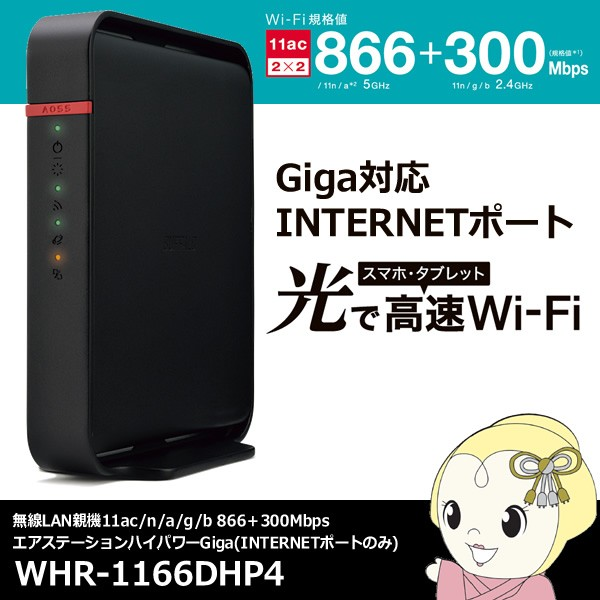 WHR-1166DHP4 バッファロー 無線LAN親機 Wi-Fiル...