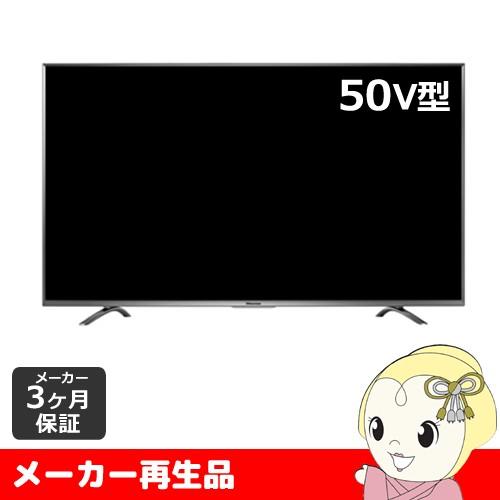 【メーカー再生品・3ヶ月保証】  50V型 地上・BS...