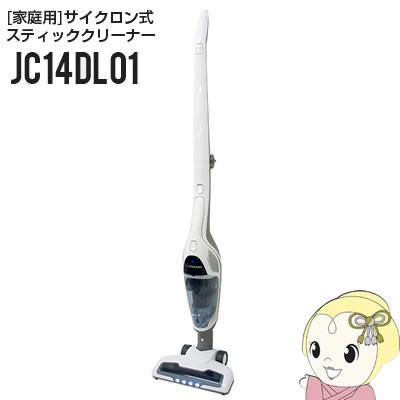 JC14DL01 maxzen HEPAフィルター搭載 充電式 コー...