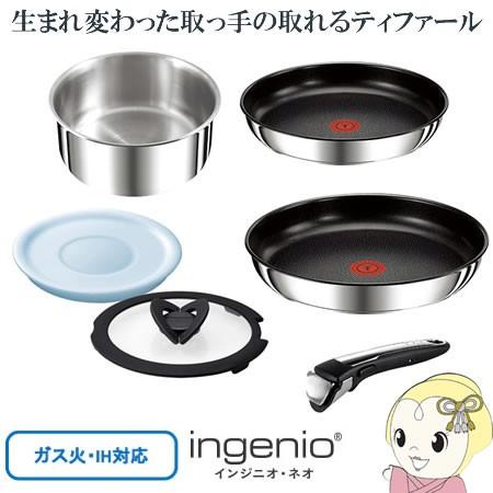【IH用フライパン】L93994 T-fal インジニオ・ネ...