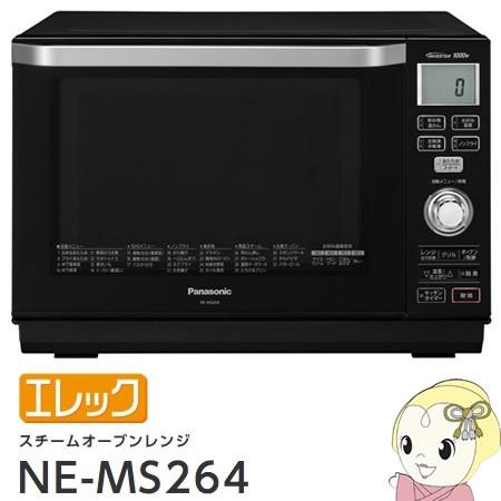 NE-MS264-K パナソニック スチームオーブンレンジ...