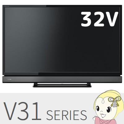 【在庫僅少】32V31 東芝 V31シリーズ クリアダイ...