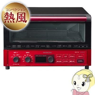HMO-F100-R 日立 コンベクションオーブントースタ...