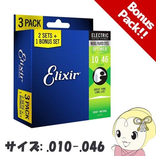 【在庫僅少】16552 Elixir エレキギター弦 ボーナ...