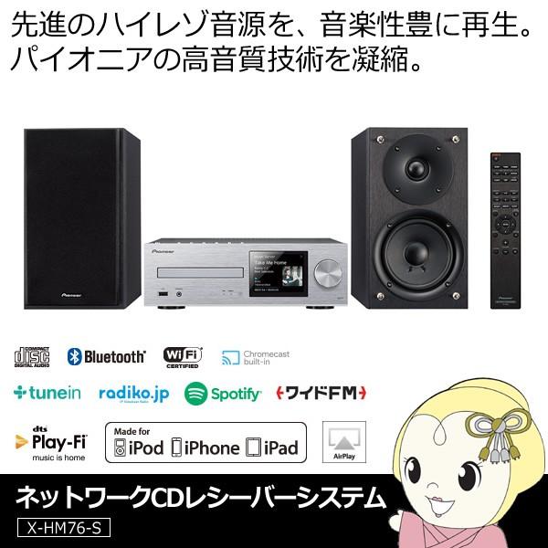 【在庫僅少】X-HM76-S パイオニア ハイレゾ音源対...